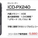 1万円以下の手軽に使えるシンプルなICレコーダー「ICD-PX240」発売