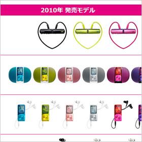2010年発売モデル