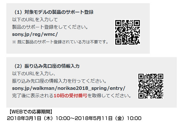 2018-03-02_walkman-norikae-cashback-18-step1.jpg