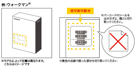 2018-03-02_walkman-norikae-cashback-20-step3.jpg