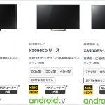 【比較】ソニーストアで値下げになった4KブラビアX9500、X9000、X8500は何が違うのか