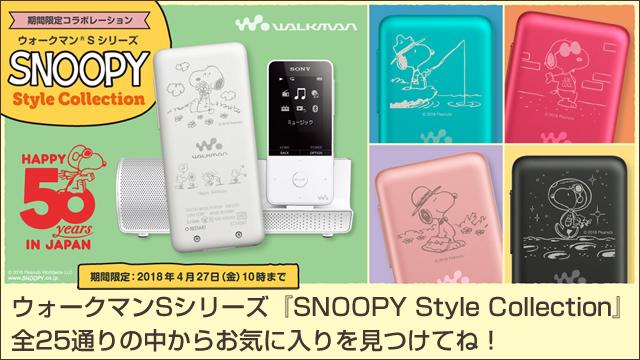 ウォークマンSシリーズ「SNOOPY Style Collection」全25通りの中からお気に入りを見つけてね!