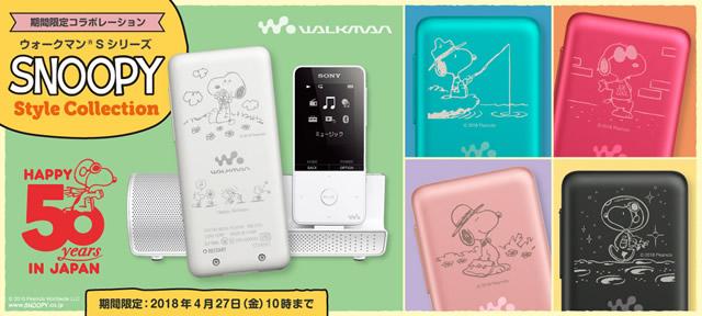 ウォークマンSシリーズ SNOOPY Style Collection