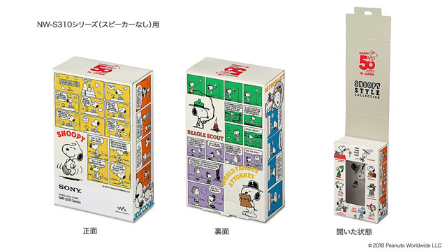 2018-03-15_walkmans-snoopy-style-collection-08.jpg