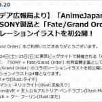 Anime Japan2018にて「SONY × Fate/Grand Order」コラボイラストが公開!コラボ商品が来る日も近い?