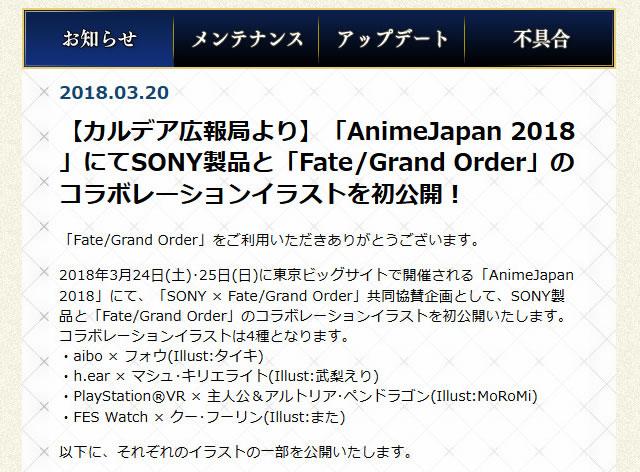 2018-03-22_anime-japan-fgo-sony-01.jpg