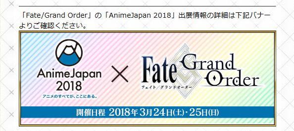 2018-03-22_anime-japan-fgo-sony-11.jpg