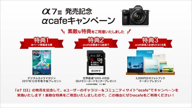 「α7 III」発売記念 αcafeキャンペーン開催!電子書籍、クーポン、SDカードをプレゼント!