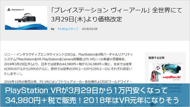 PlayStation VRが3月29日から1万円安くなって34,980円+税で販売!2018年はVR元年になりそう