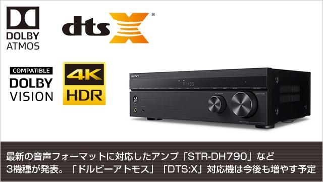 最新の音声フォーマットに対応したアンプ「STR-DH790」など 3機種が発表。「ドルビーアトモス」「DTS:X」対応機は今後も増やす予定
