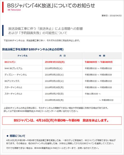 2018-04-13_4k-housou-teiha-01.jpg