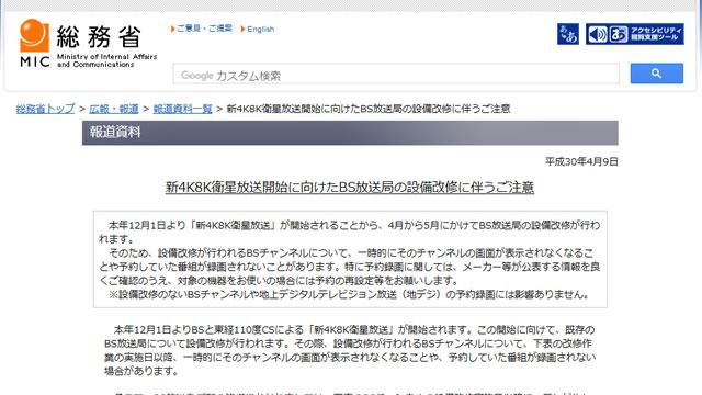 2018-04-13_4k-housou-teiha-02.jpg