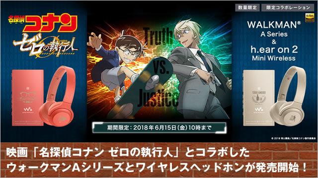 劇場版『名探偵コナン ゼロの執行人』とコラボしたハイレゾ対応ウォークマンとワイヤレスヘッドホンが発売