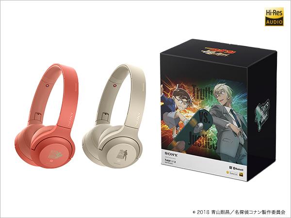 劇場版『名探偵コナン ゼロの執行人』公開記念モデル h.ear on 2 Mini Wireless(WH-H800)