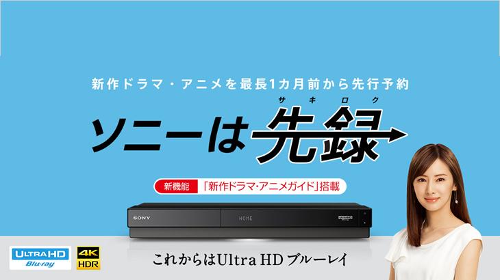 新作ドラマ・アニメが1ヶ月前から先行予約可能なBDレコーダー「BDZ-FT3000」など6機種が新発売