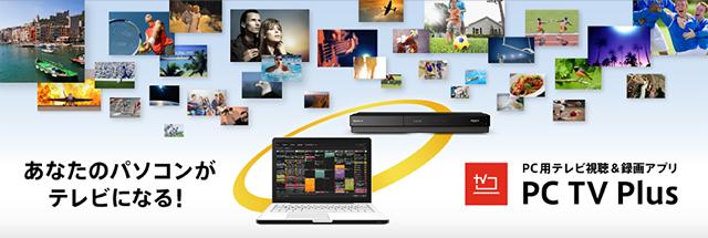 PC TV Plus(有料)を使えばパソコンでTVや録画番組が見れる