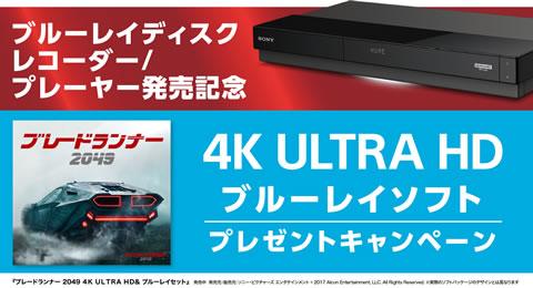 4K ULTRA HD ブルーレイソフトプレゼントキャンペーン