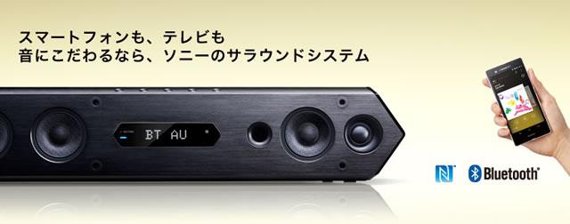 スマートホンもテレビも音にこだわるなら、ソニーのサラウンドシステム