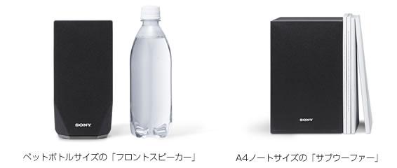 ペットボトルサイズの「コンパクトスピーカー」