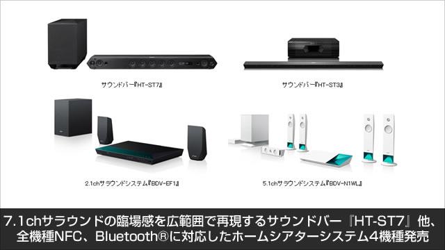 7.1chサラウンドを再現するサウンドバー『HT-ST7』などNFC・Bluetoothに対応したホームシアターシステム4機種発売