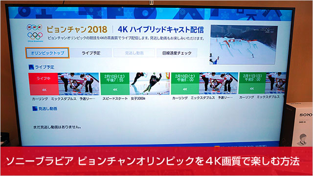 ソニーブラビア ピョンチャンオリンピックを4K画質で楽しむ方法