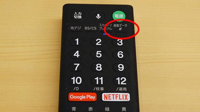 リモコンのdボタンを押して、データ放送を表示します
