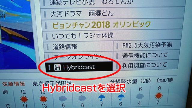 データ放送、右側の一覧にある「Hybridcast」を選択します