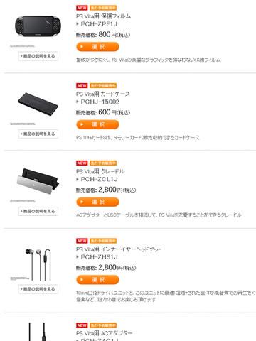 psvita-accessories.jpg