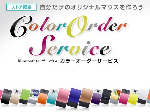 Bluetoothレーザーマウス カラーオーダーサービス 8月末まで1,000円OFF
