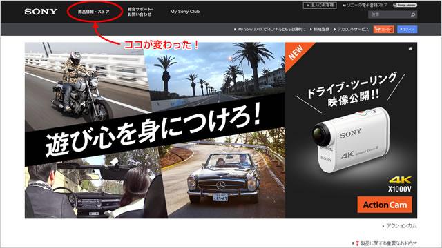 z2015-03-24_sony-renew-top.jpg