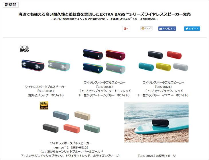 海辺でも使える高い耐久性と重低音を実現したEXTRA BASS™シリーズワイヤレススピーカー発売