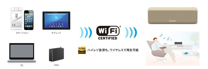 Wi-Fi対応高 音質でワイヤレスの音楽再生