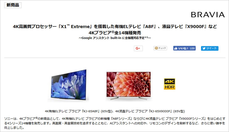 4K高画質プロセッサー「X1 Extreme」を搭載した有機ELテレビ『A8F』、液晶テレビ『X9000F』など 4Kブラビア全14機種発売