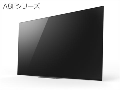 有機ELテレビ A8Fシリーズ