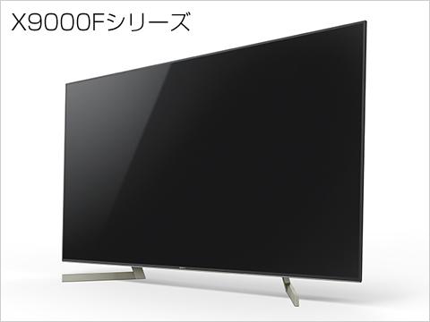 4K液晶テレビ X9000Fシリーズ
