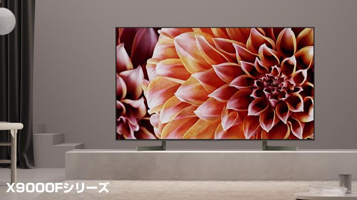 直下型LED部分駆動搭載 4K液晶テレビ X9000Fシリーズ