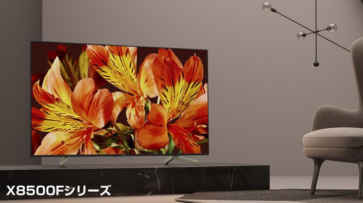 倍速駆動パネル搭載の高画質 4K液晶テレビ X8500Fシリーズ