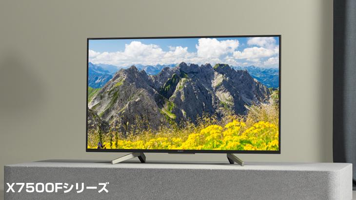 表現力豊かなベーシックモデル 4K液晶テレビ X7500Fシリーズ