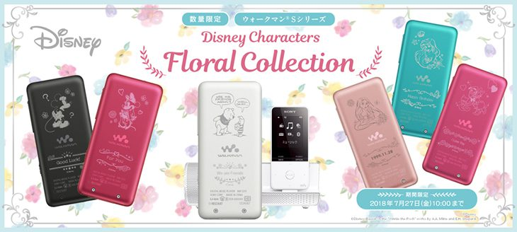 花柄をモチーフにしたウォークマンSシリーズとディズニーのコラボ「Disney Characters Floral Collection」が発売中