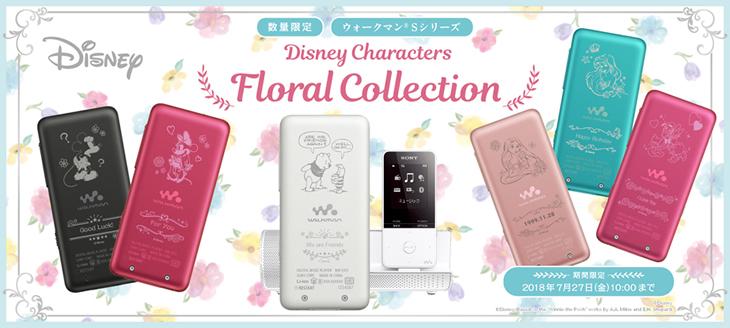 花柄をモチーフにしたウォークマンSシリーズとディズニーのコラボ「Disney Characters Floral Collection」