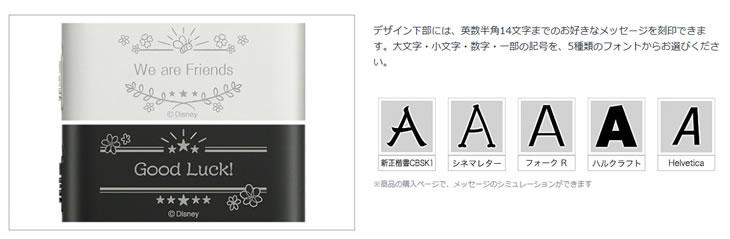 刻印できるフォントは5種類から選択可能