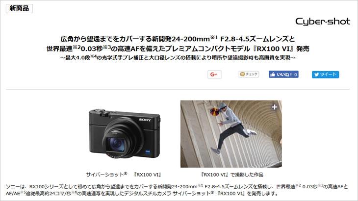 高速AFを備えたプレミアムコンパクトモデル『RX100 VI』発売