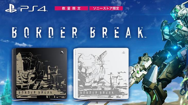 PS4「BORDER BREAK Limited Edition」予約開始!刻印デザインは「クーガーI型」&「輝星・空式」