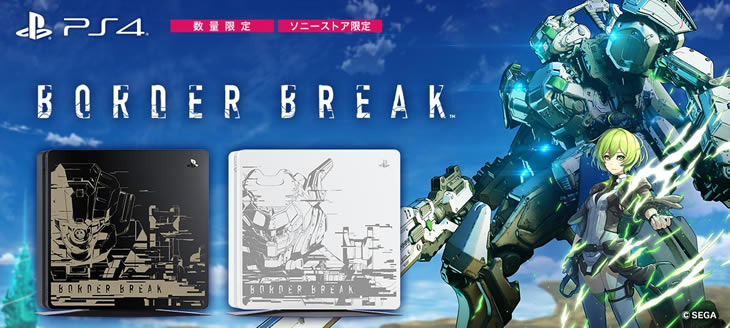 ソニーストア限定PS4「BORDER BREAK Limited Edition」