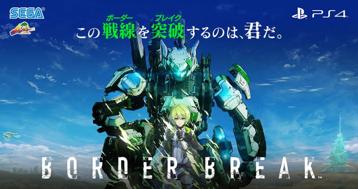 PS4版「BORDER BREAK」公式サイト