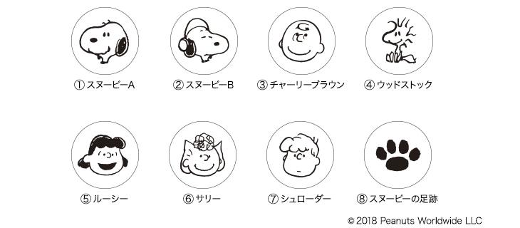 PEANUTS キャラクター刻印は8種類