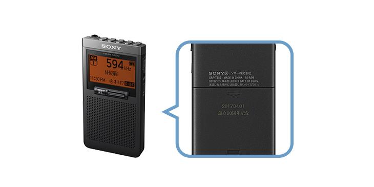 ラジオ SRF-T355 メッセージ刻印ができます
