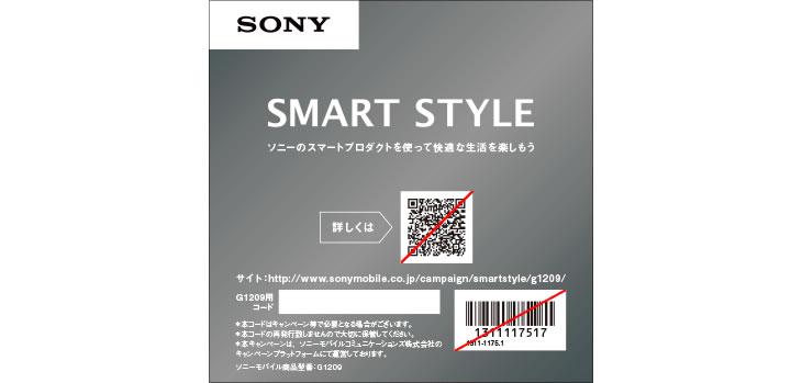 2.レシートまたは領収書&「SMART STYLE」の全体を撮影