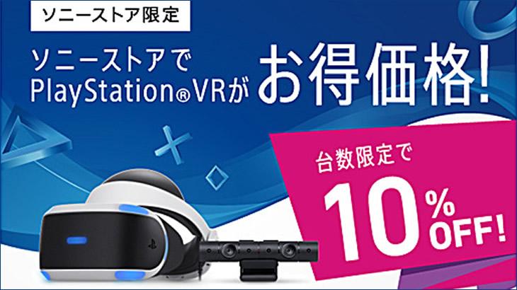 [ソニーストア限定]PSVRが台数限定で10%OFFで販売