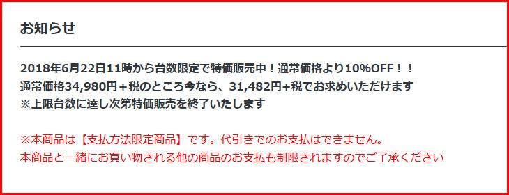 PSVRが台数限定で31,482円+税で販売
